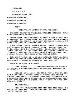 《白帝城最高楼》(唐.杜甫)原文翻译、注释和赏析
