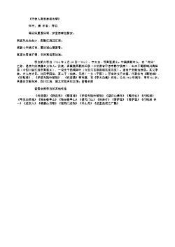 《代佳人寄翁参枢先辈》(唐.李白)原文翻译、注释和赏析