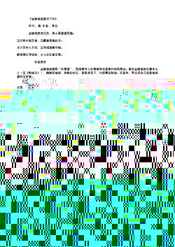 《金陵城西楼月下吟》(唐.李白)原文翻译、注释和赏析