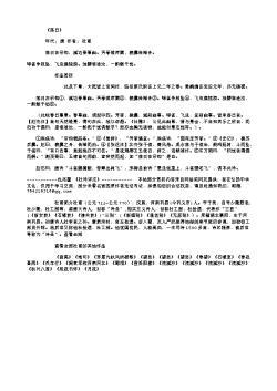 《落日》(唐.杜甫)原文翻译、注释和赏析