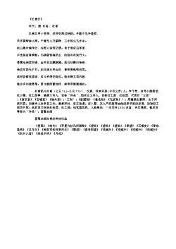 《忆昔行》(唐.杜甫)原文翻译、注释和赏析