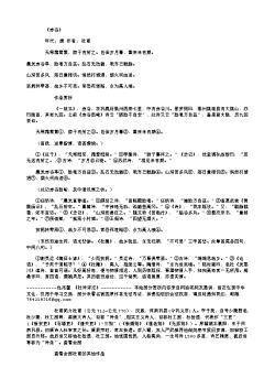 《赤谷》(唐.杜甫)原文翻译、注释和赏析