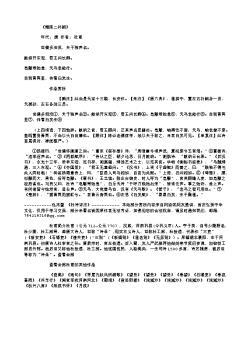 《赠陈二补阙》(唐.杜甫)原文翻译、注释和赏析