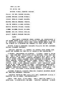 《寄李十二白二十韵》(唐.杜甫)原文翻译、注释和赏析