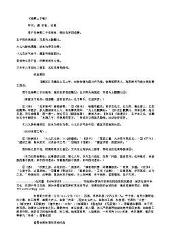 《徐卿二子歌》(唐.杜甫)原文翻译、注释和赏析