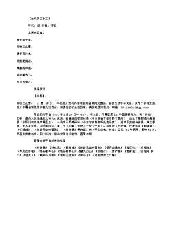 《古风其三十三》(唐.李白)原文翻译、注释和赏析