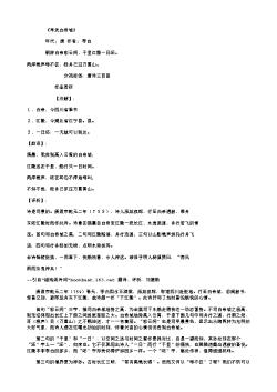 《早发白帝城》(唐.李白)原文翻译、注释和赏析