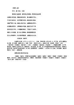 《清明二首》(唐.杜甫)原文翻译、注释和赏析