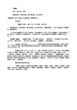《鸂鶒》(唐.杜甫)原文翻译、注释和赏析