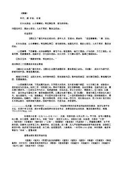 《薄暮》(唐.杜甫)原文翻译、注释和赏析