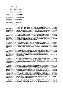 《灞陵行送别》(唐.李白)原文翻译、注释和赏析