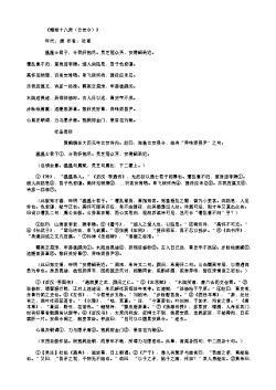 《赠郑十八贲(云安令)》(唐.杜甫)原文翻译、注释和赏析