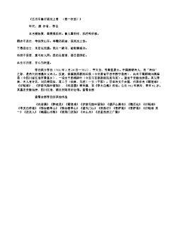 《五月东鲁行答汶上君 (君一作翁)》(唐.李白)原文翻译、注释和赏析