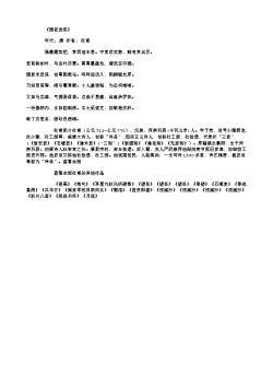 《园官送菜》(唐.杜甫)原文翻译、注释和赏析