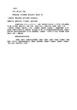 《早行》(唐.杜甫)原文翻译、注释和赏析