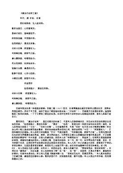 《喜达行在所三首》(唐.杜甫)原文翻译、注释和赏析