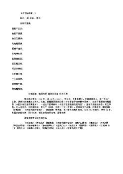 《月下独酌其二》(唐.李白)原文翻译、注释和赏析
