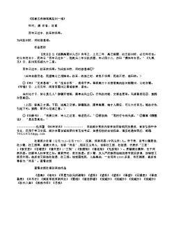 《因崔五侍御寄高彭州一绝》(唐.杜甫)原文翻译、注释和赏析