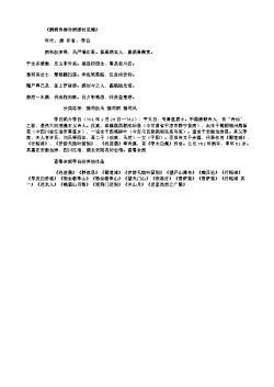 《酬裴侍御对雨感时见赠》(唐.李白)原文翻译、注释和赏析