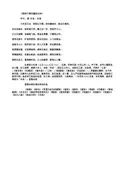 《阻雨不得归瀼西甘林》(唐.杜甫)原文翻译、注释和赏析
