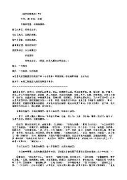 《陪李北海宴历下亭》(唐.杜甫)原文翻译、注释和赏析