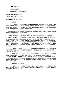 《题壁上韦偃画马歌》(唐.杜甫)原文翻译、注释和赏析