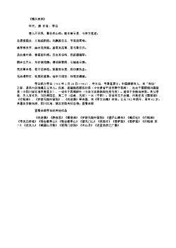 《酬李叔度秋夜喜相遇因伤关东僚友丧逝见赠》(唐.李白)原文翻译、注释和赏析