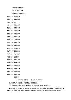 《哭台州郑司户苏少监》(唐.杜甫)原文翻译、注释和赏析