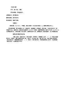 《秋郊夕望》(唐.杜甫)原文翻译、注释和赏析