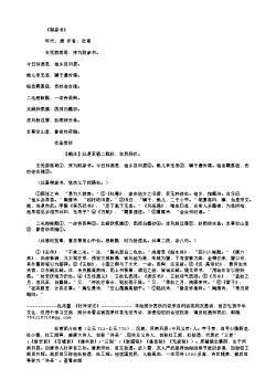 《得家书》(唐.杜甫)原文翻译、注释和赏析