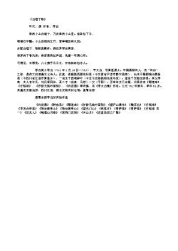 《白毫子歌》(唐.李白)原文翻译、注释和赏析