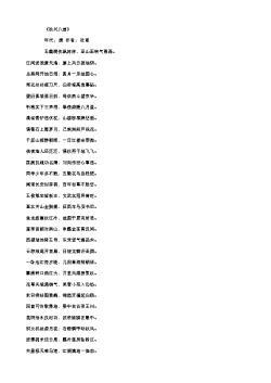 《秋兴八首》(唐.杜甫)原文翻译、注释和赏析
