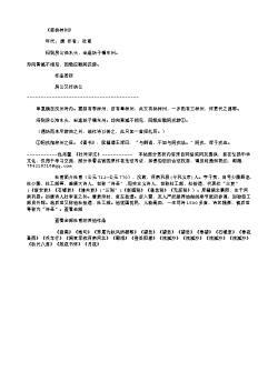 《答杨梓州》(唐.杜甫)原文翻译、注释和赏析