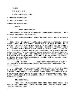 《大麦行》(唐.杜甫)原文翻译、注释和赏析
