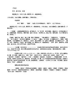 《为农》(唐.杜甫)原文翻译、注释和赏析