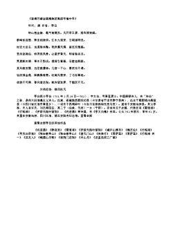 《登梅冈望金陵赠族侄高座寺僧中孚》(唐.李白)原文翻译、注释和赏析