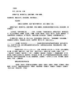 《花底》(唐.杜甫)原文翻译、注释和赏析