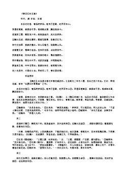 《春日江村五首》(唐.杜甫)原文翻译、注释和赏析