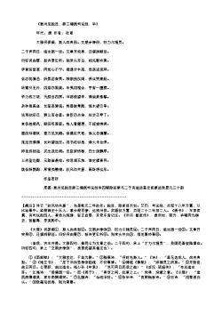 《秦州见敕目,薛三璩授司议郎,毕》(唐.杜甫)原文翻译、注释和赏析