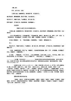 《晴二首》(唐.杜甫)原文翻译、注释和赏析