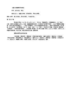 《望九华赠青阳韦仲堪》(唐.李白)原文翻译、注释和赏析