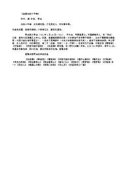 《金陵白杨十字巷》(唐.李白)原文翻译、注释和赏析