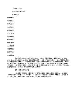 《古风其二十三》(唐.李白)原文翻译、注释和赏析
