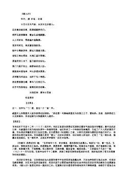 《丽人行》(唐.杜甫)原文翻译、注释和赏析
