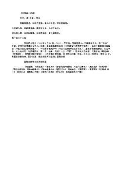 《送储邕之武昌》(唐.李白)原文翻译、注释和赏析