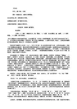 《江村》(唐.杜甫)原文翻译、注释和赏析