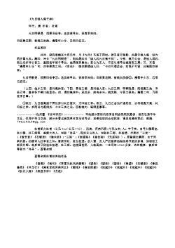 《九日诸人集于林》(唐.杜甫)原文翻译、注释和赏析
