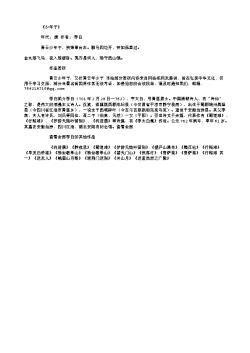 《少年子》(唐.李白)原文翻译、注释和赏析