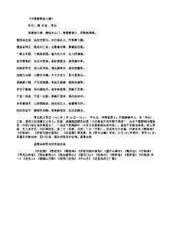《书情题蔡舍人雄》(唐.李白)原文翻译、注释和赏析
