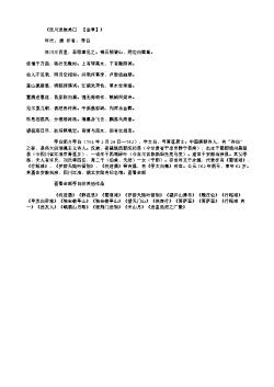 《泾川送族弟□ 【金享】》(唐.李白)原文翻译、注释和赏析